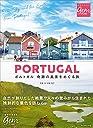 ポルトガル 奇跡の風景をめぐる旅 (地球の歩き方gem STONE)