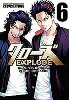 クローズEXPLODE 第06巻