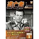 逃亡者 DVD3枚組 6話収録 6TF-305