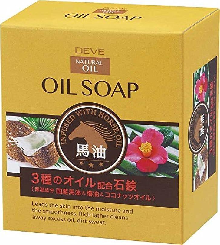 魅力公平著名なディブ 3種のオイルせっけん(馬油?椿油?ココナッツオイル) 100g