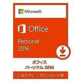 Microsoft Office Personal 2016 (最新 永続版) オン..