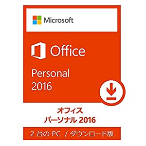 Microsoft Office Personal 2016 (最新)|オンラインコード版|Win対応