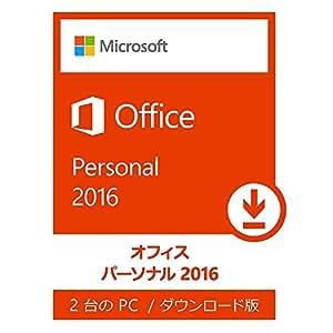 Microsoft Office Personal 2016 (最新 永続版) オンラインコード版 Windows PC2台