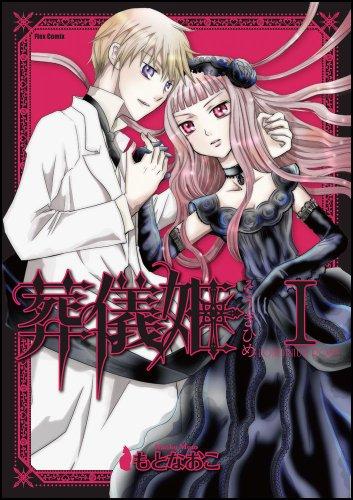 葬儀姫 ① (フレックスコミックス フレア)の詳細を見る