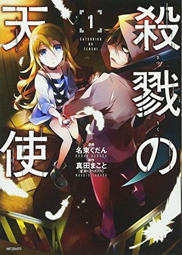 殺戮の天使 (1) (MFコミックス ジーンシリーズ)の詳細を見る