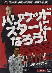 『ハリウッドスターになろう! -通常版-』 (2枚組) [DVD]
