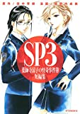 SP3 薬師寺涼子の怪奇事件簿 短編集 (アフタヌーンコミックス)