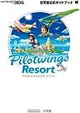 パイロットウイングス リゾート: 任天堂公式ガイドブック (ワンダーライフスペシャル NINTENDO 3DS任天堂公式ガイドブッ)