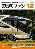 鉄道ファン 2017年 12月号 [雑誌]