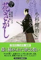 花さがし 風烈廻り与力・青柳剣一郎 (祥伝社文庫)