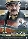 ヒトラーに屈しなかった国王 Erik Poppe  [DVD]
