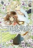 三国恋戦記~江東の花嫁~ / Daisy2 のシリーズ情報を見る