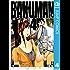 バクマン。 モノクロ版 4 (ジャンプコミックスDIGITAL)