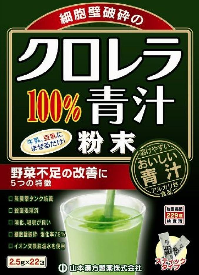 モーターボート雇用者山本漢方 クロレラ青汁100% 2.5gx22包
