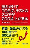 読むだけでTOEICテストのスコアが200点上がる本
