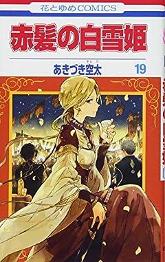 赤髪の白雪姫の最新刊