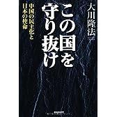 この国を守り抜け 中国の民主化と日本の使命