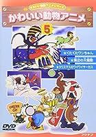 くたくたワンちゃん・海辺の大騒動・クリスマスのワイワイサーカス [DVD]