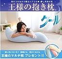 王様の抱き枕 クール (専用カバー付) W30×D20×H110cm