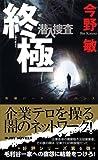 終極 潜入捜査6 (ジョイ・ノベルス)