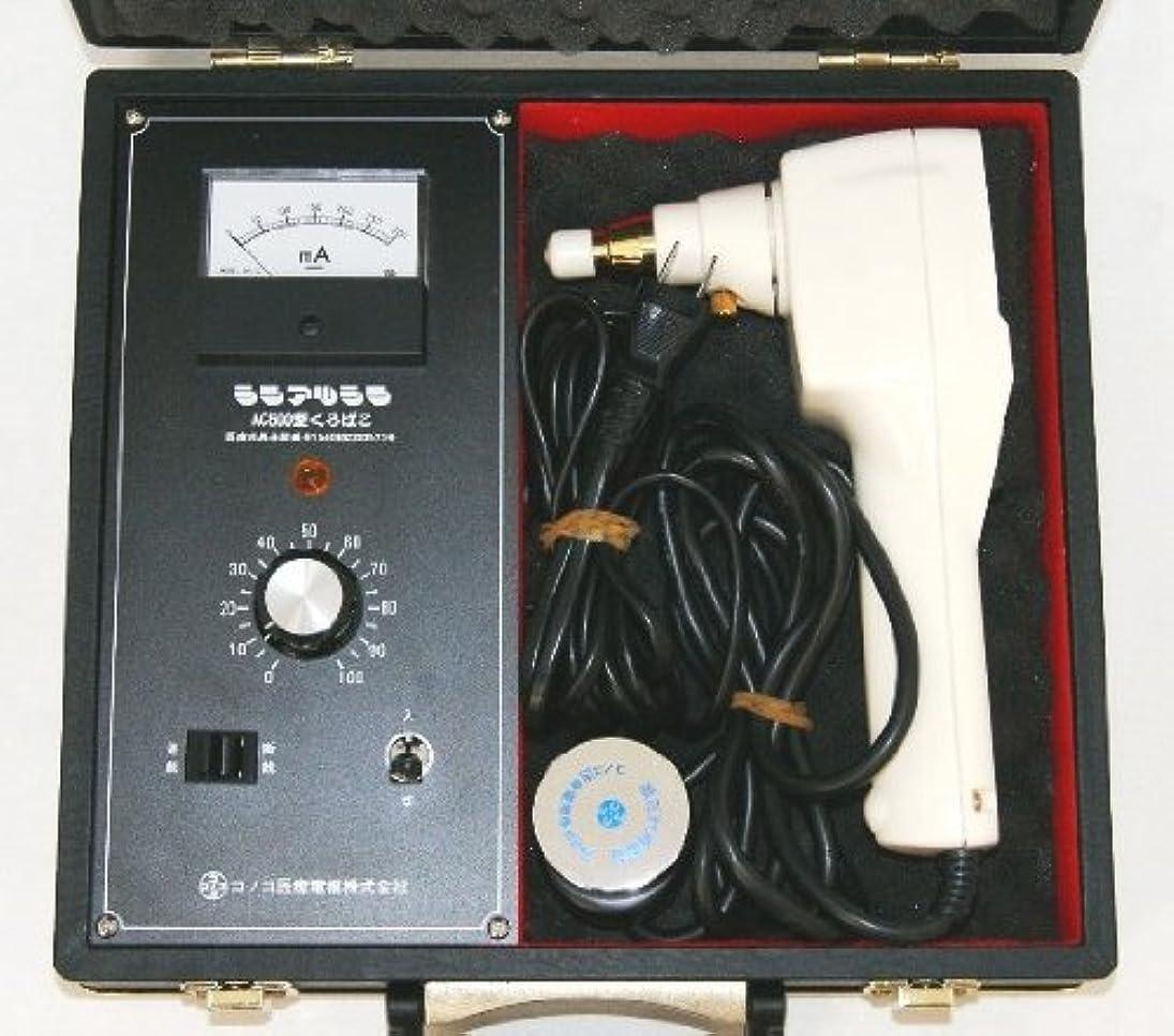 泥だらけ混乱させる欲しいですコノコ医療電機 シンアツシンAC500型 (振圧針/AC-500型くろばこ) 家庭用電気マッサージ器