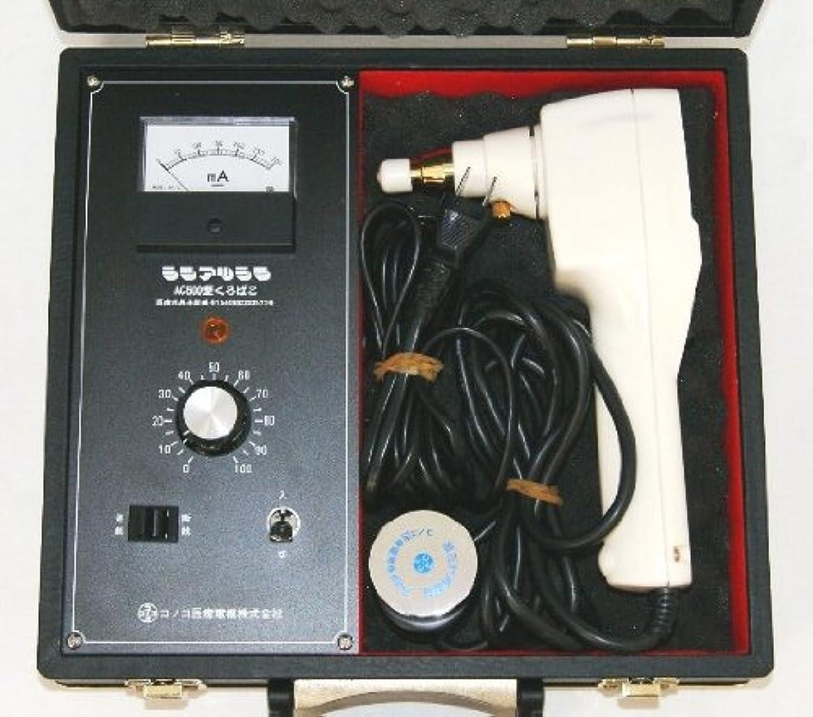 丘給料メロドラマティックコノコ医療電機 シンアツシンAC500型 (振圧針/AC-500型くろばこ) 家庭用電気マッサージ器