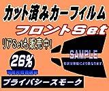 A.P.O(エーピーオー) フロント (s) マジェスタ S18 (26%) カット済み カーフィルム UZS186 UZS187 18系 クラウン トヨタ
