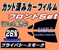 A.P.O(エーピーオー) フロント ラピュタ 5D HP (26%) カット済み カーフィルム HP11S HP12S HP21S HP22S 5ドア用 マツダ