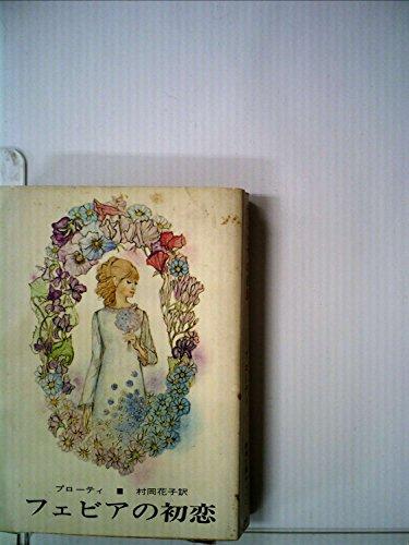 フェビアの初恋 (1968年) (新潮文庫)の詳細を見る