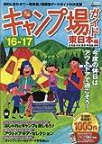 全国 キャンプ場ガイド 東日本編 '17