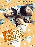 指恋(ゆびこい)~君に贈るメッセージ~[DVD]