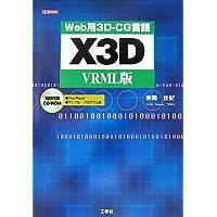Web用3D‐CG言語X3D―VRML版 (I・O BOOKS)