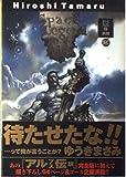 スペースアルプス伝説 / 田丸 浩史 のシリーズ情報を見る