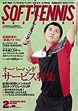 ソフトテニスマガジン 2018年 02 月号 [雑誌] -