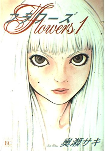 フラワーズ 1 (バーズコミックスデラックス)の詳細を見る