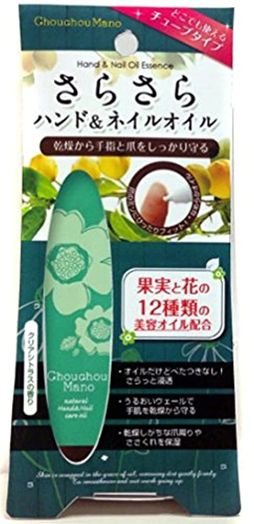 ヒープチャーター厳しいコスメテックスローランド シュシュマーノ ハンド&ネイルオイル クリアシトラスの香り 20mL