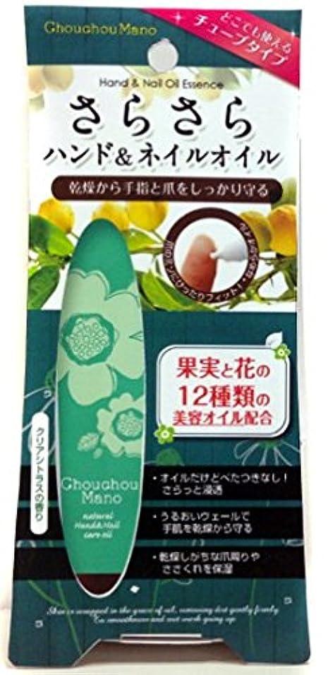 喉頭息を切らして熱心なコスメテックスローランド シュシュマーノ ハンド&ネイルオイル クリアシトラスの香り 20mL