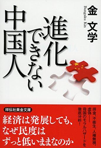 進化できない中国人 (祥伝社黄金文庫)