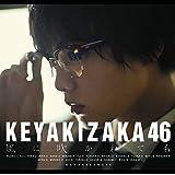 欅坂46 | 形式: CD  発売日: 2017/10/25新品:  ¥ 1,650  ¥ 1,406 10点の新品/中古品を見る: ¥ 250より
