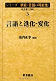 言語と進化・変化 (シリーズ朝倉「言語の可能性」)