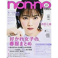 non・no(ノンノ) 付録なし版 2018年 04 月号 [雑誌]: non・no(ノンノ) 増刊