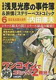 名探偵浅見光彦の事件簿&旅情ミステリーベストコミック 6 (AKITA TOP COMICS500)