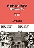 佐治敬三と開高健 最強のふたり 上下巻合本版 (講談社+α文庫)