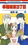 幸福喫茶3丁目 15 (花とゆめコミックス)