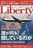 ザ・リバティ 2017年 06 月号 [雑誌]