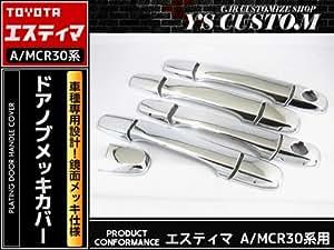 エスティマ30/40 系 鏡面 メッキ ドアノブカバー クローム/ドアハンドルカバー ドアカバー ACR MCR