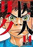囚人リク 14 (少年チャンピオン・コミックス)