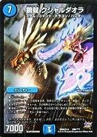 日本輸入デュエルマスターズスチールドラゴンクシャルドラ(モンスターハンターコラボカード)/革命的な超黒ボックスパック(DMX22)/シングルカード