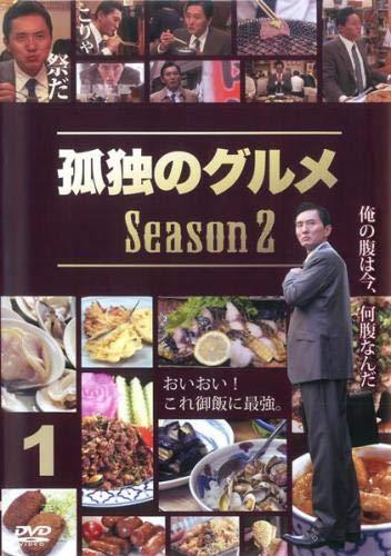 孤独のグルメ Season2 Vol.1(第1話?第4話) [レンタル落ち]
