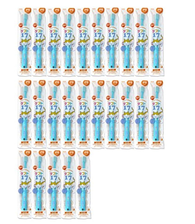会うアクセサリーモジュールタフト17 25本 オーラルケア【タフト17/プレミアムソフト 子供】乳歯列期(1~7歳)こども歯ブラシ 25本セット ブルー
